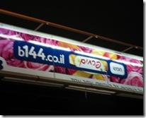 144Billboard 002